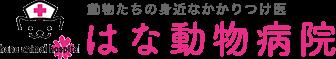 小川町 はな動物病院はご心配な時にいつでも受診できる「動物たちのかかりつけ医」として、小川町で愛され続けております。犬、猫、ハムスター、うさぎの診察はお任せください。