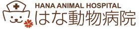 小川町で愛され続ける動物病院【はな動物病院】